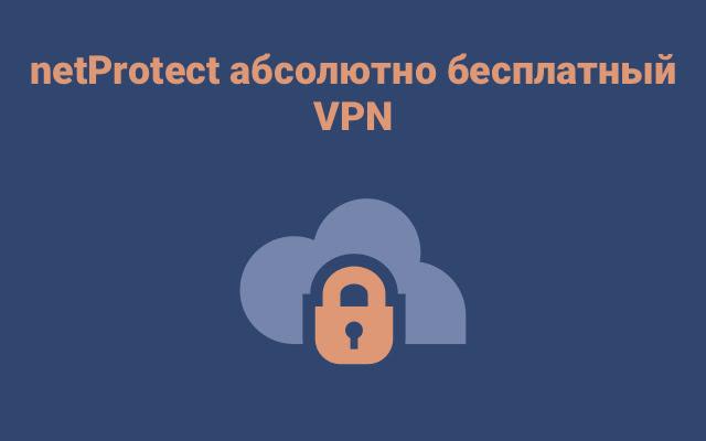 netProtect: Доступ к сайтам!