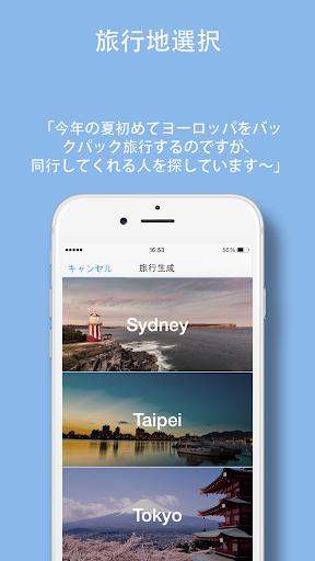 無料旅游AppのAt -旅行、友達、楽しみ|記事Game