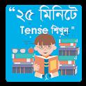 English Tense Learn Through Bengali icon