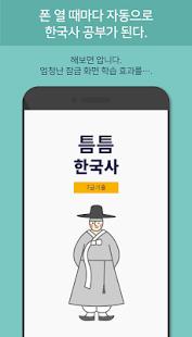 틈틈한국사 -7급공무원 (기적의 잠금화면 자동공부법) - náhled