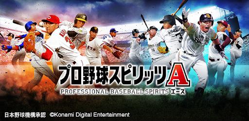 プロ野球スピリッツA for PC