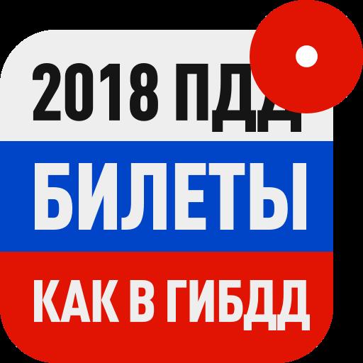 БИЛЕТЫ ДРОМ ПДД 2018 СКАЧАТЬ БЕСПЛАТНО