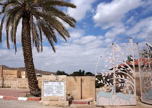 Photo: Entrance to Hisham's Palace