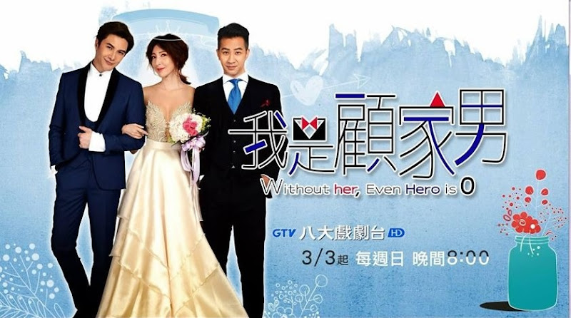 Without Her, Even Hero Is Zero Taiwan Drama