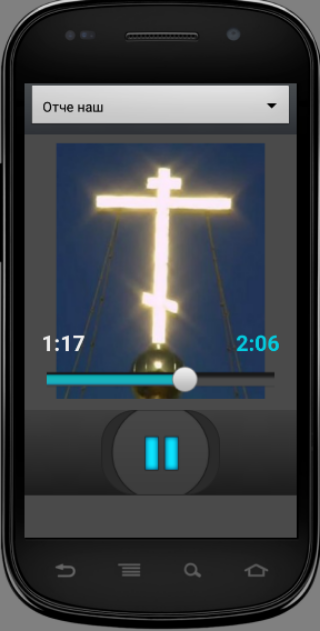 Orthodox prayers Church Slavonic audio- screenshot