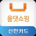 신한카드 - 올댓쇼핑 icon