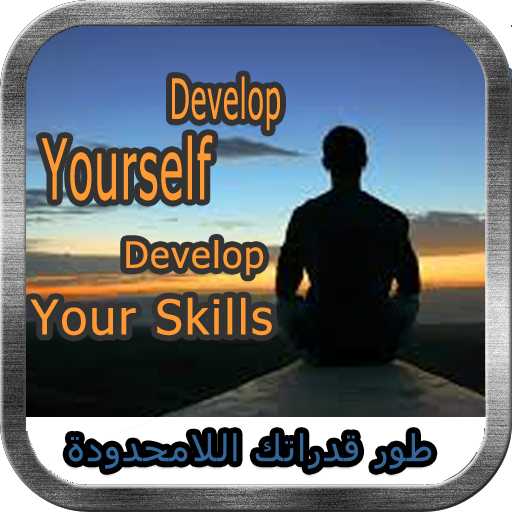 طور قدراتك اللامحدودة-develop Yourself-your Skills Android APK Download Free By Dev 3amala