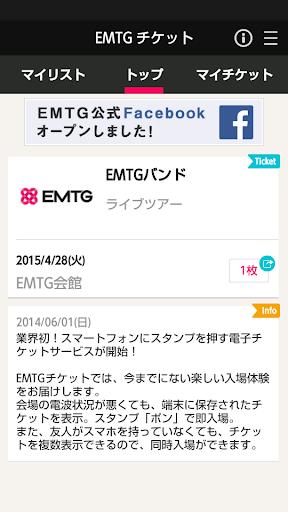 電子チケットアプリ EMTGチケット