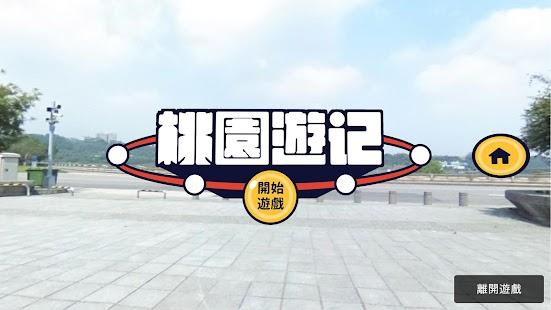 桃園遊記360VR - náhled