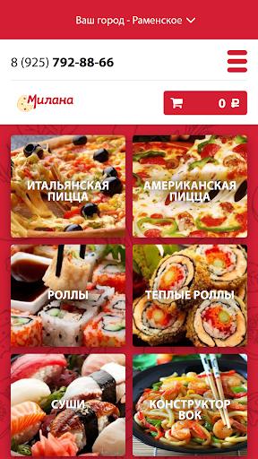 Милана пицца screenshot 1
