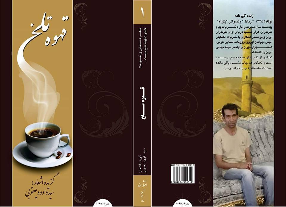 ادبیات سیاسی  (داوود یعقوبی و کتاب قهوه ی تلخ)