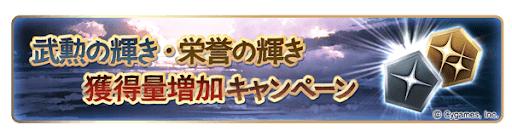 武勲・栄誉の輝きキャンペーン