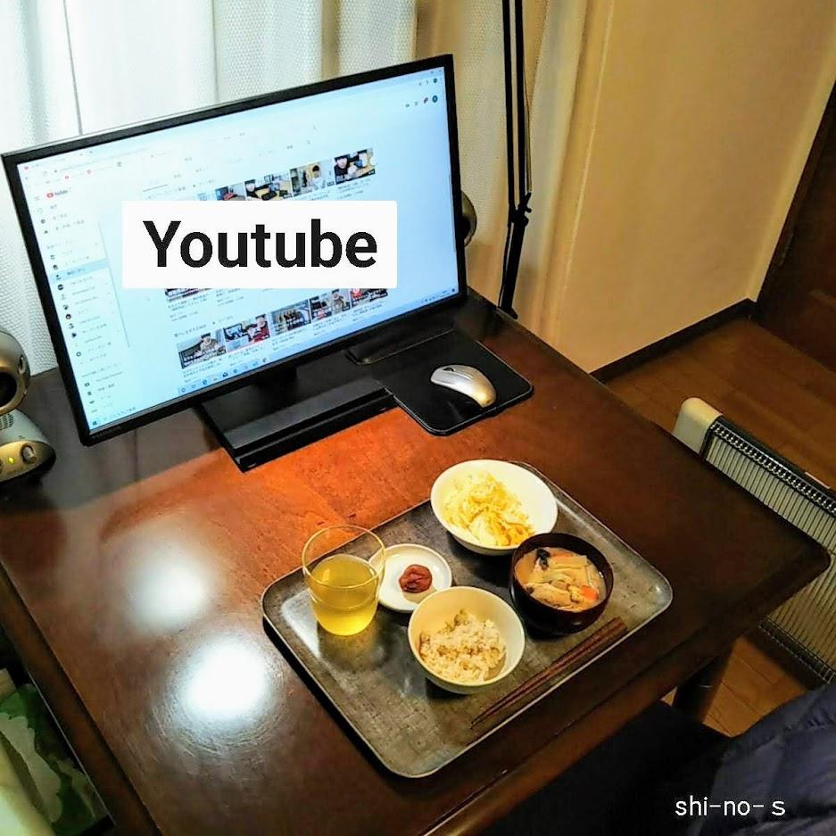 YouTubeが映っているパソコンの前で夕食