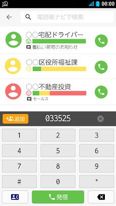 電話帳ナビ-電話番号検索と着信拒否で電話のセキュリティを強化 - 相手先を自動判別のおすすめ画像2