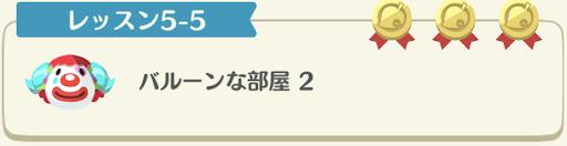 レッスン5-5