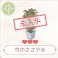 竹のささやき