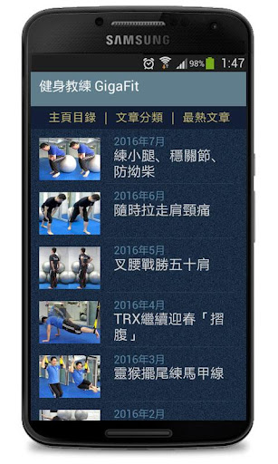 玩免費健康APP|下載健身教練GigaFit app不用錢|硬是要APP