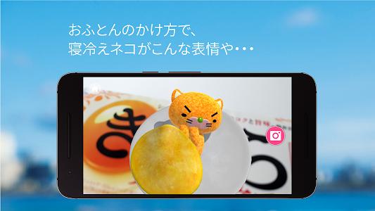 AkitaTamagoAR screenshot 2