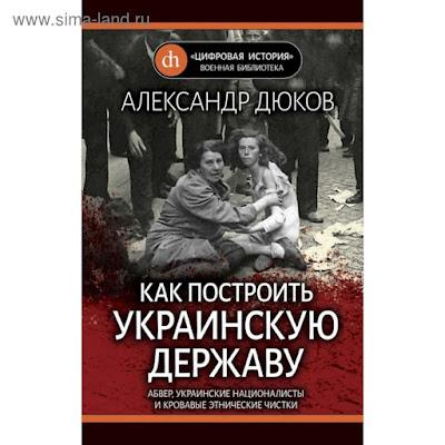 Как построить украинскую державу. Абвер, украинские националисты и кровавые этничес чистки