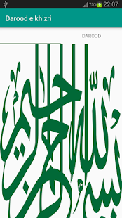 Durood Khizri in Audio/Mp3 - náhled