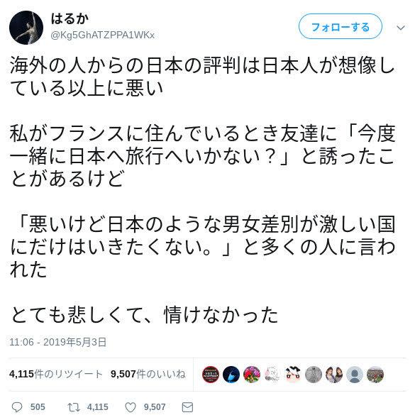 架空の外国人を使った日本叩きのツイート