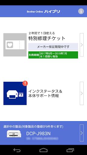 Brother Online u30cfu30a4u30d7u30ea 1.1.0 Windows u7528 2