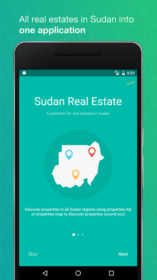 Aqar.sd - Sudan Real Estates- screenshot