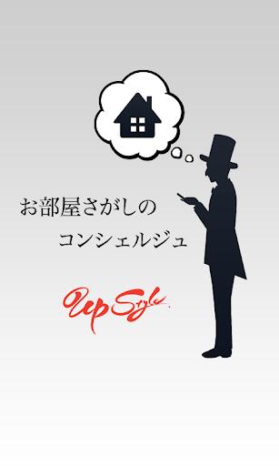 玩免費生活APP|下載お部屋さがしのコンシェルジュ 賃貸版 app不用錢|硬是要APP