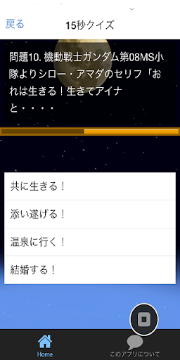クイズ for ガンダムバージョン|玩娛樂App免費|玩APPs