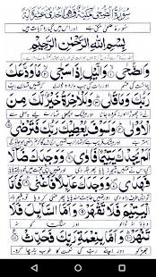Fazail Surah Duha - náhled