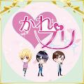 【かれプリ】チャット 恋愛シュミレーションゲーム 無料女性向け