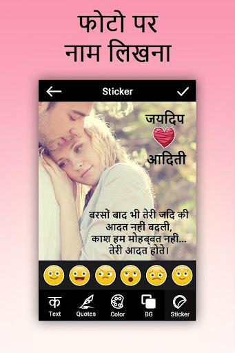 Photo Pe Naam Likhe  screenshots 2