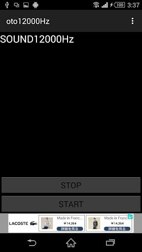 玩免費娛樂APP|下載音12000Hz app不用錢|硬是要APP