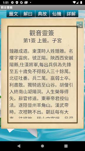 正宗觀音靈簽 [完全版] screenshot 5