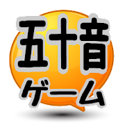 Japanese Pronunciation Game