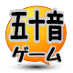 Download Japanese Pronunciation Game For PC Windows and Mac