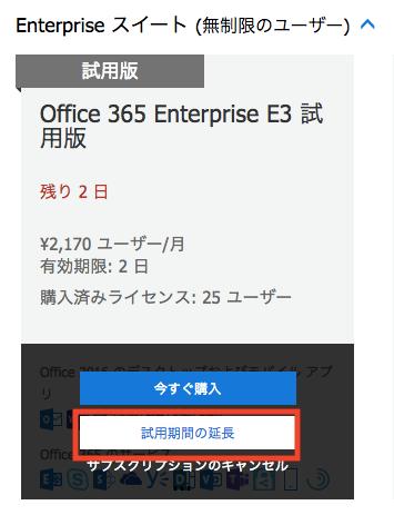 Office365の試用期間の延長を選択