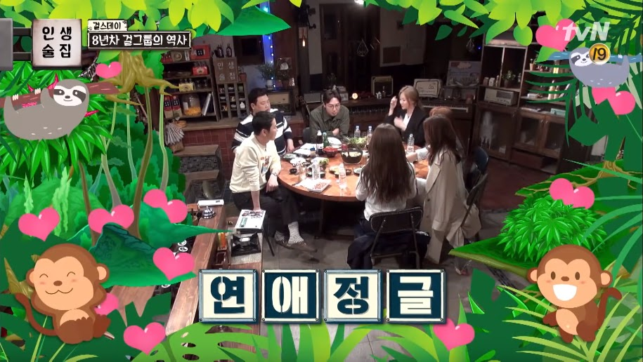 tvN Life's Bar ISAC Dating Jungle