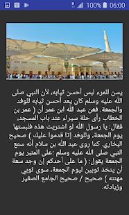 سنن النبي يوم الجمعة بدون نت - náhled