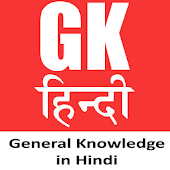 GK Exam in Hindi