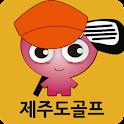 제주도골프 icon