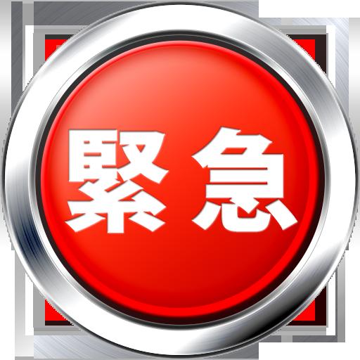緊急ボタン — Google Play-ში არსებული თამაშები