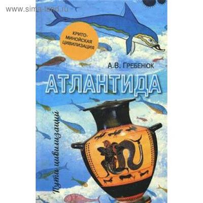 Атлантида. Крито - минойская цивилизация. Гребенюк А.