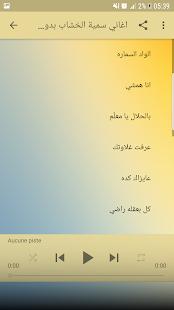 اغاني سمية الخشاب بدون نت 2018 - Somaya El Khashab - náhled