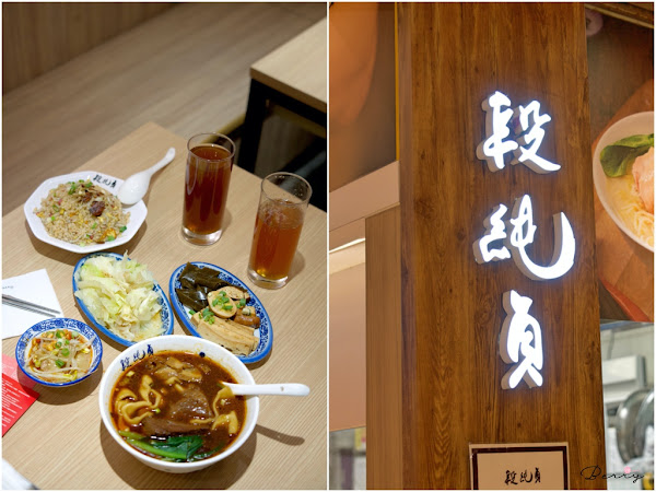 段純貞牛肉麵 台北京站