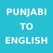Punjabi To English Dictionary