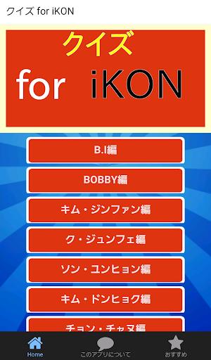クイズ for iKON 韓流の人気7人組k-popグループ