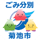 菊池市ごみ分別アプリ Download for PC Windows 10/8/7