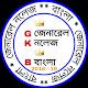 Bangla General Knowledge - বাংলা জেনারেল নলেজ for PC-Windows 7,8,10 and Mac