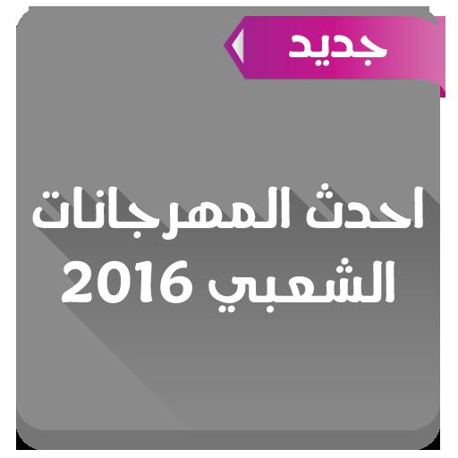 احدث المهرجانات الشعبي 2016